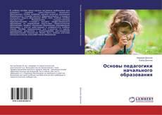 Обложка Основы педагогики начального образования