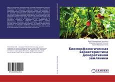 Bookcover of Биоморфологическая характеристика декоративной земляники
