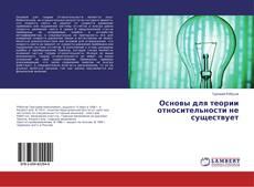 Buchcover von Основы для теории относительности не существует