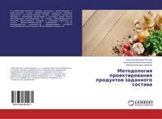 Обложка Методология проектирования продуктов заданного состава