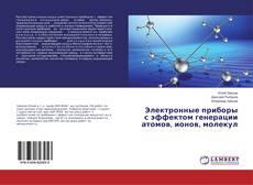 Buchcover von Электронные приборы с эффектом генерации атомов, ионов, молекул
