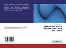 Bookcover of Активные помехи моноимпульсным системам