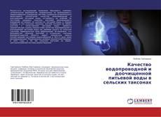 Bookcover of Качество водопроводной и доочищенной питьевой воды в сельских таксонах