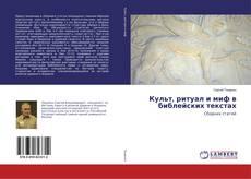 Bookcover of Культ, ритуал и миф в библейских текстах