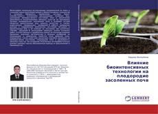 Borítókép a  Влияние биоинтенсивных технологии на плодородие засоленных почв - hoz
