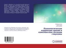 Portada del libro de Психологическая коррекция зрения в комплексном лечении глаукомы