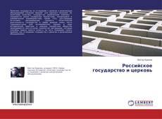 Portada del libro de Российское государство и церковь