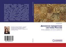 Денежно-кредитная система России的封面