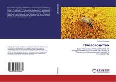 Bookcover of Пчеловодство