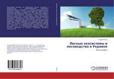 Лесные экосистемы и лесоводство в Украине的封面