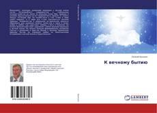 Buchcover von К вечному бытию