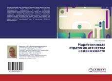 Capa do livro de Маркетинговая стратегия агентства недвижимости