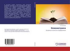 Bookcover of Хемометрика
