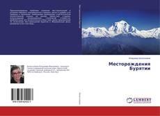 Bookcover of Месторождения Бурятии