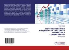 Bookcover of Прогнозирование потребности сельского хозяйства в специалистах