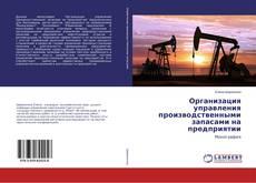 Capa do livro de Организация управления производственными запасами на предприятии