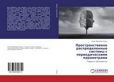 Bookcover of Пространственно распределенные системы с периодическими параметрами
