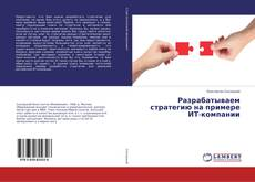 Bookcover of Разрабатываем стратегию на примере ИТ-компании