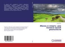 Bookcover of Жизнь и смерть: два полюса одной реальности