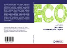 Bookcover of Системы пневмотранспорта