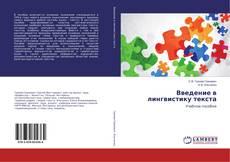 Bookcover of Введение в лингвистику текста