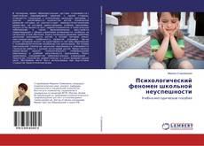 Portada del libro de Психологический феномен школьной неуспешности