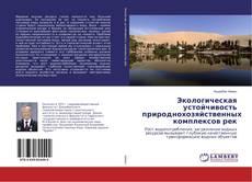Borítókép a  Экологическая устойчивость природнохозяйственных комплексов рек - hoz