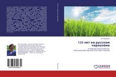 Bookcover of 120 лет на русском чернозёме