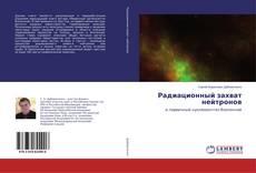Обложка Радиационный захват нейтронов