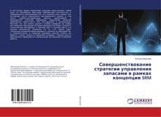 Обложка Совершенствование стратегии управления запасами в рамках концепции SRM