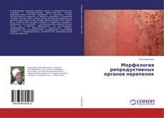 Обложка Морфология репродуктивных органов перепелок