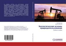 Borítókép a  Экологические основы природопользования - hoz
