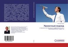 Bookcover of Проектный подход