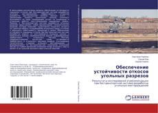 Borítókép a  Обеспечение устойчивости откосов угольных разрезов - hoz