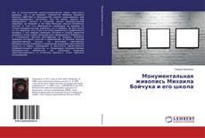Capa do livro de Монументальная живопись Михаила Бойчука и его школа