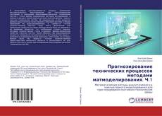 Bookcover of Прогнозирование технических процессов методами матмоделирования. Ч.1