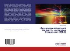Bookcover of Оценка радиационной стойкости материала Фторопласт-4МБ-К