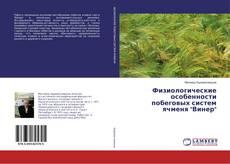 """Bookcover of Физиологические особенности побеговых систем ячменя """"Винер"""""""