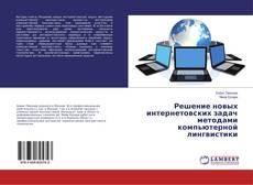 Copertina di Решение новых интернетовских задач методами компьютерной лингвистики