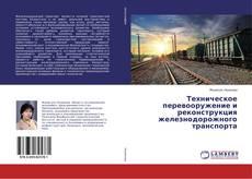 Bookcover of Техническое перевооружение и реконструкция железнодорожного транспорта