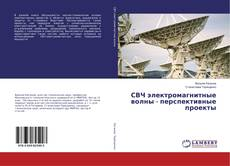 Bookcover of СВЧ электромагнитные волны - перспективные проекты