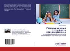 Bookcover of Развитие связной устной речи первоклассников
