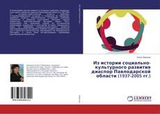 Couverture de Из истории социально-культурного развития диаспор Павлодарской области (1937-2005 гг.)