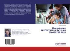 Capa do livro de Оценивание результатов обучения студентов вуза