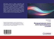 Bookcover of Коэрцитивная сила конструкционных сталей