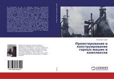 Bookcover of Проектирование и конструирование горных машин и комплексов