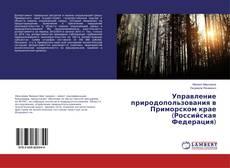 Copertina di Управление природопользования в Приморском крае (Российская Федерация)