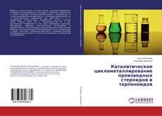 Обложка Каталитическое циклометаллирование производных стероидов и терпеноидов