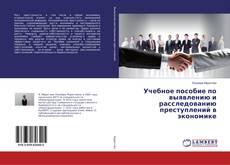 Couverture de Учебное пособие по выявлению и расследованию преступлений в экономике