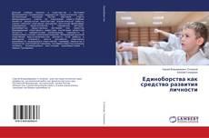 Bookcover of Единоборства как средство развития личности